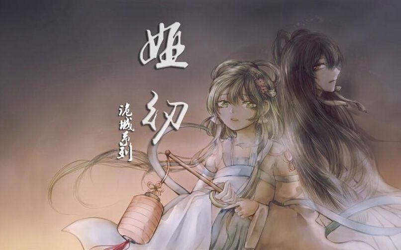 【洛天依原创】娅纫【诡城系列/无刃妖影】