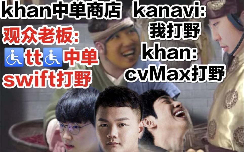 kanavi买中野被推荐otto和swift^^khan推麦哥打野~