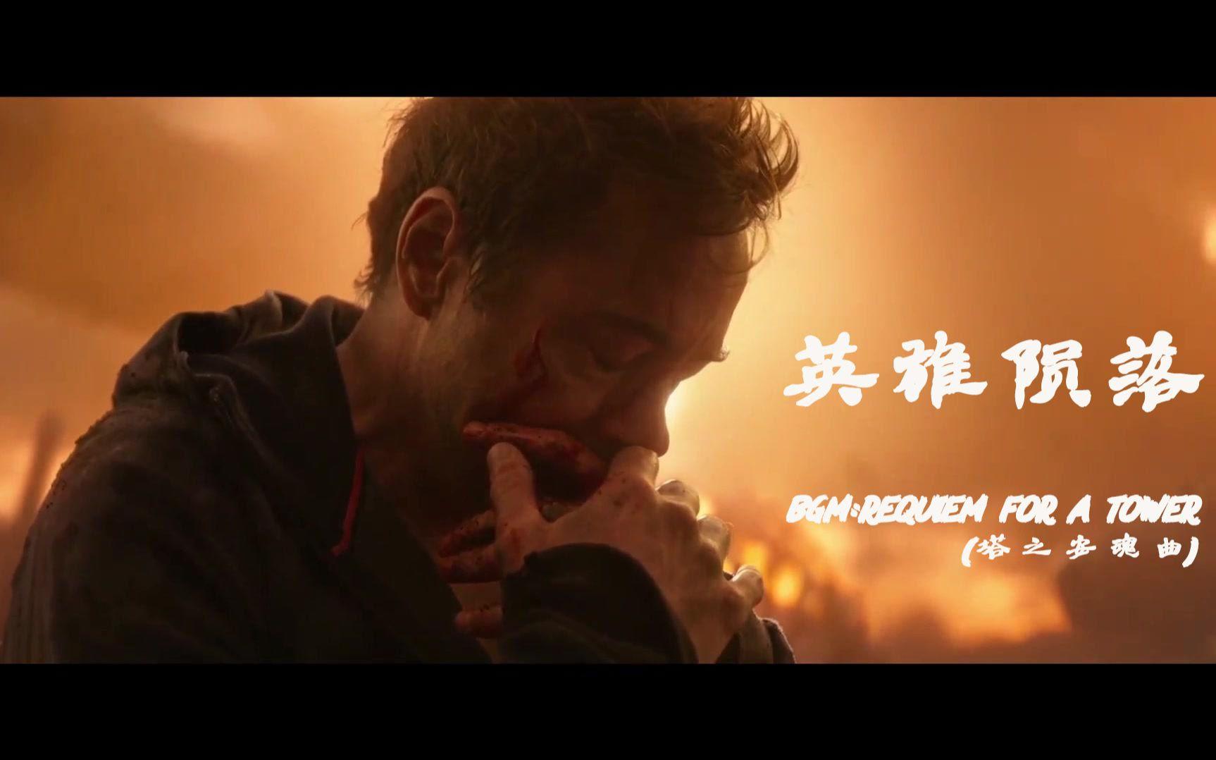 【复仇者联盟3】英雄陨落(灭霸打响指之后)