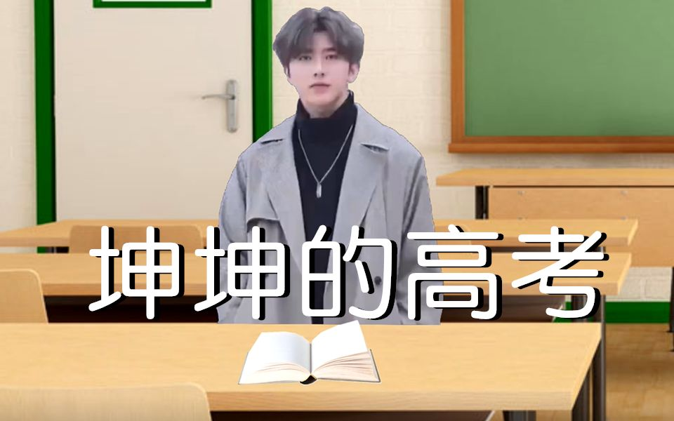 【剧情向】坤坤的高考