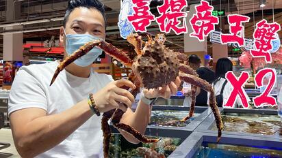 智贤家喜提两只帝王蟹,外加两只波龙!