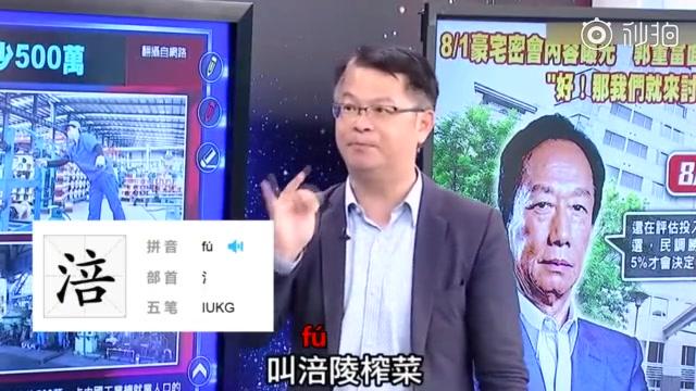 台湾节目:吃不起茶叶蛋的大陆人,这次榨菜也吃不起了!