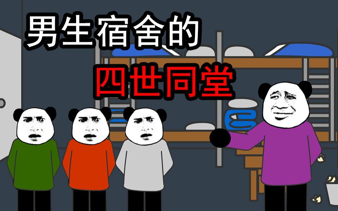 【沙雕动画】四世同堂