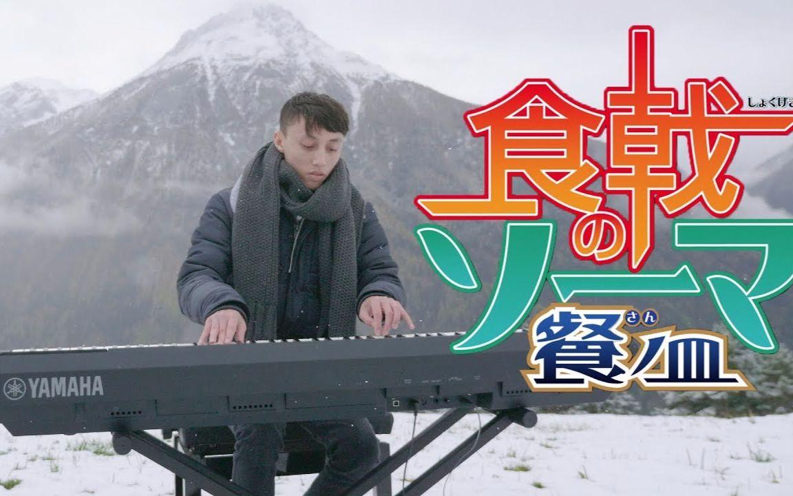 v=2csxyel6bbg 作品类型: 翻奏曲 演奏乐器: 钢琴 简介补充: 转 julia