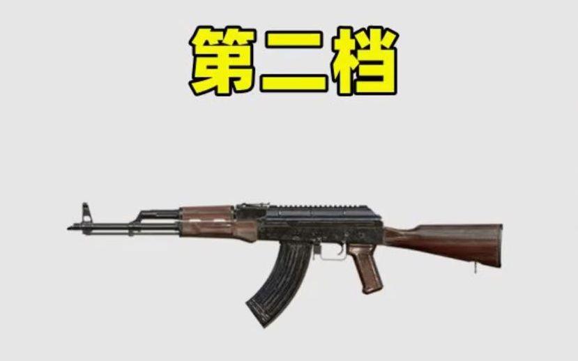 吃鸡步枪综合实力排行,一共4档,你爱用的在哪一档?