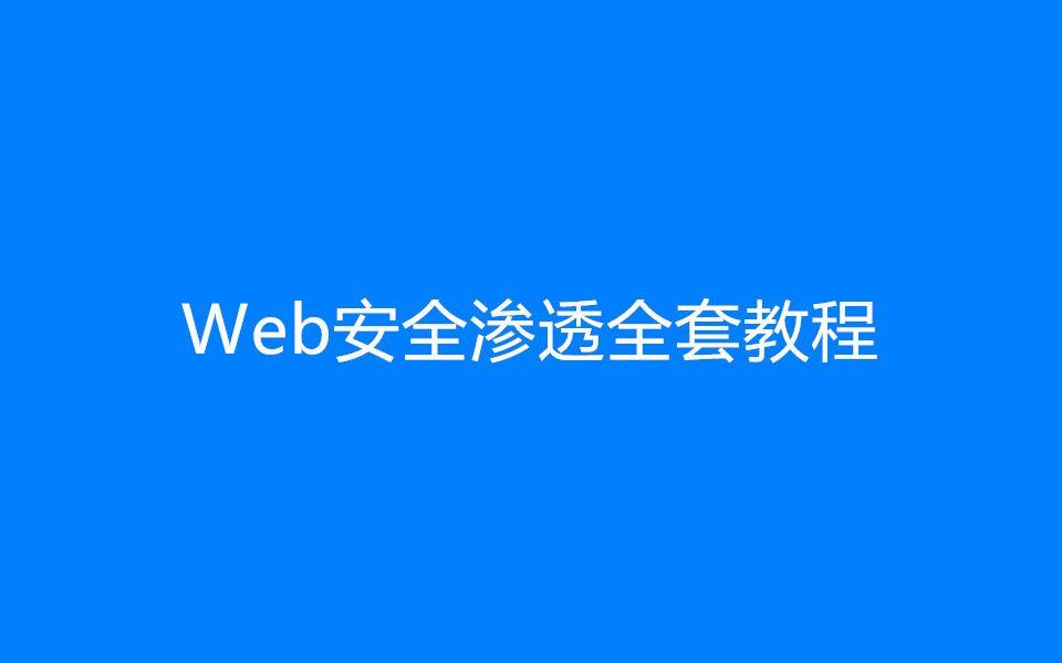 Web安全渗透全套教程(40集)
