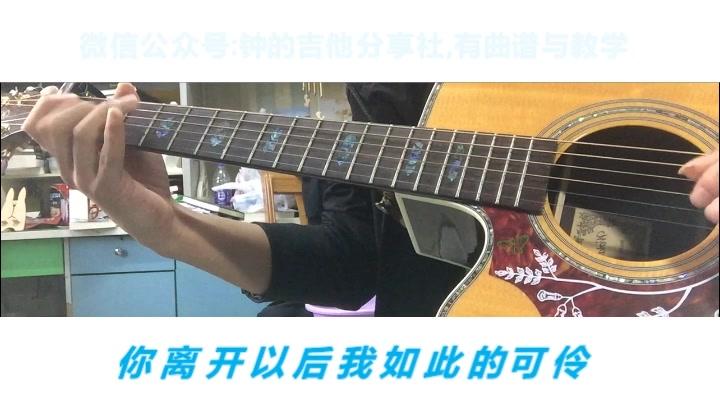 吉他指弹《那个女孩》-张泽熙