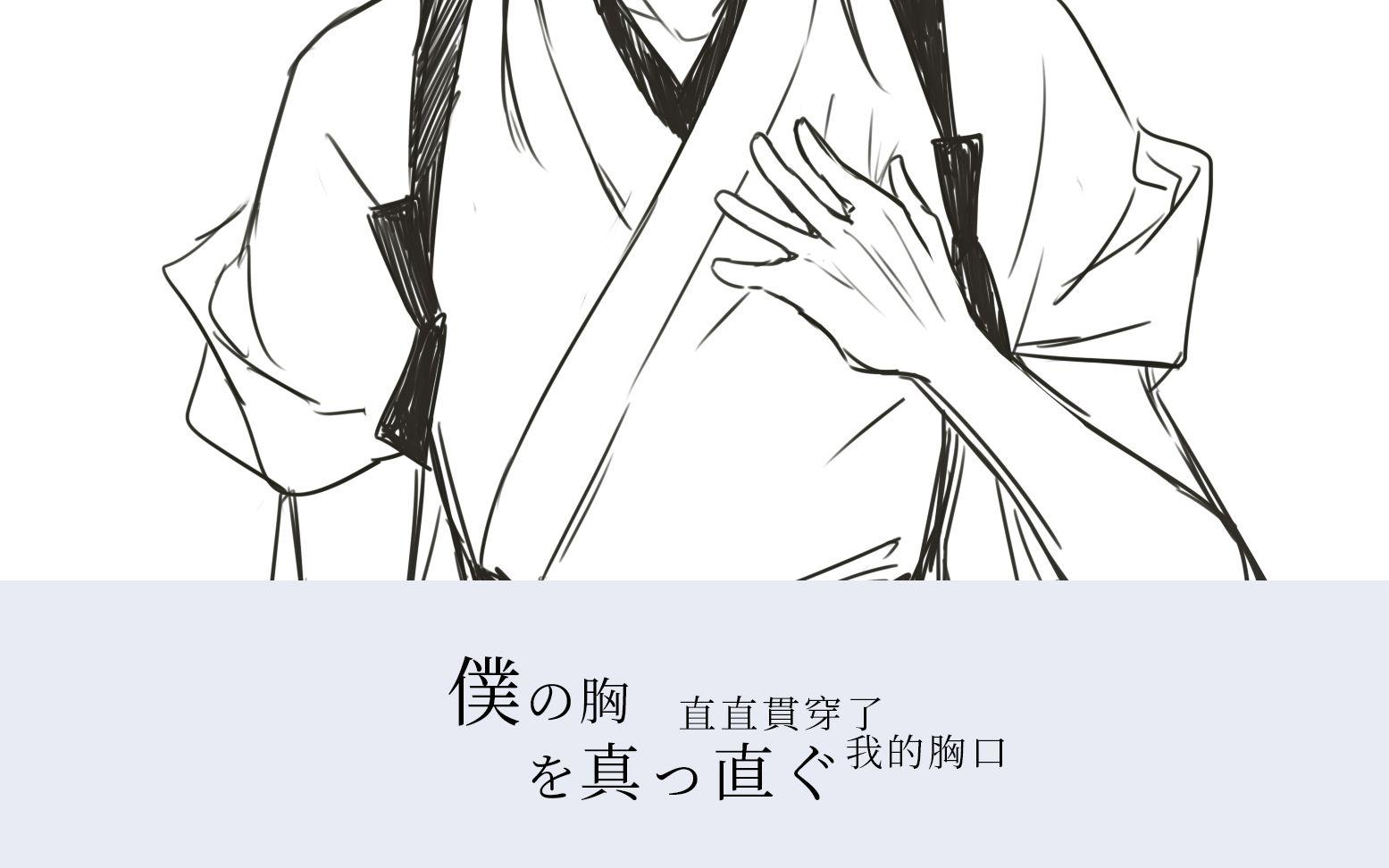 【刀剑乱舞/手书】アイシテ【鹤药】