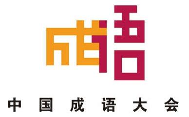 【2015中国成语大会】PM2.5组合cut(160201 第十二期)(含本季精彩集锦)