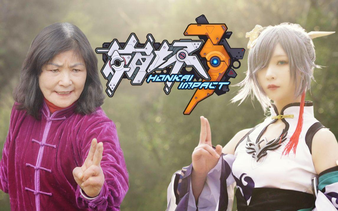 【真人崩坏3】大妈vs符华 史诗级超燃对决!
