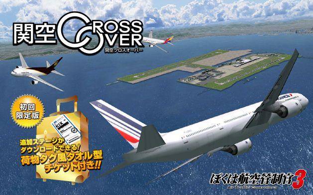 我是航空管制官3 关空CrossOver(1/3)