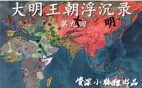 【欧陆风云4】大明王朝浮沉录(九)图片
