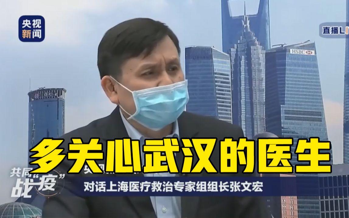 张文宏回应党员上一线:不要把我看得太了不起