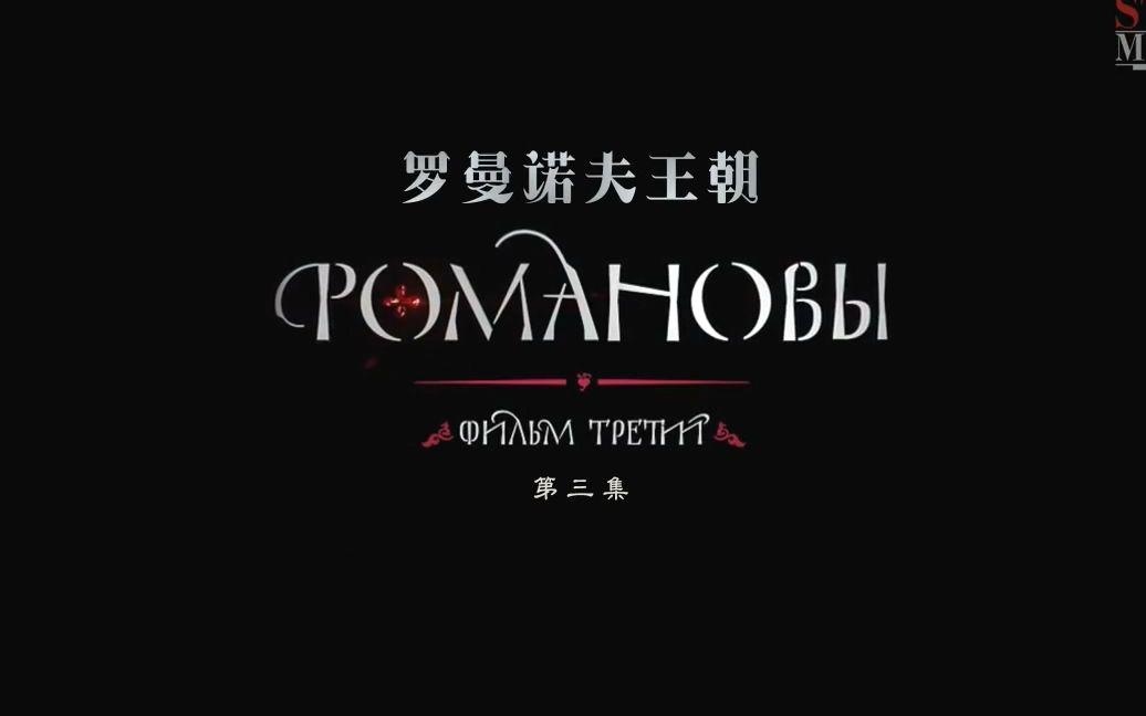 【Star Media】罗曼诺夫王朝 3【双语特效字幕】【纪录片之家字幕组】