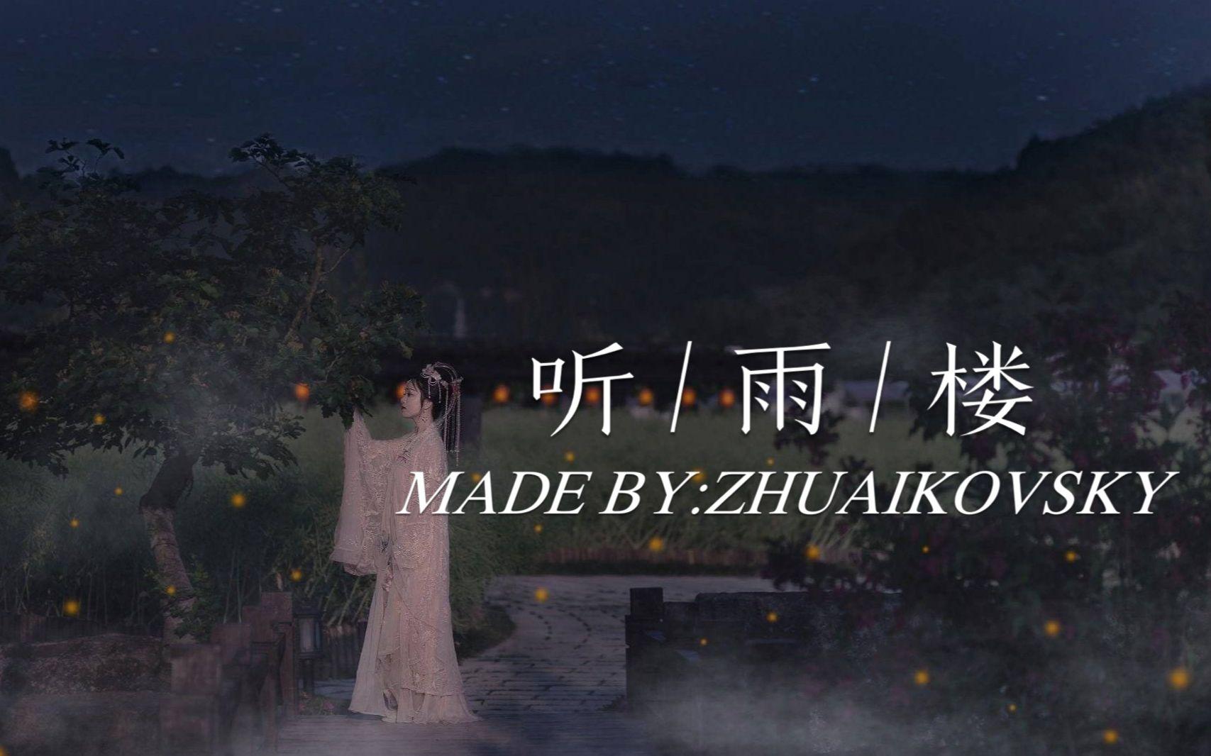 北京腔听雨楼视频舌头甩图片