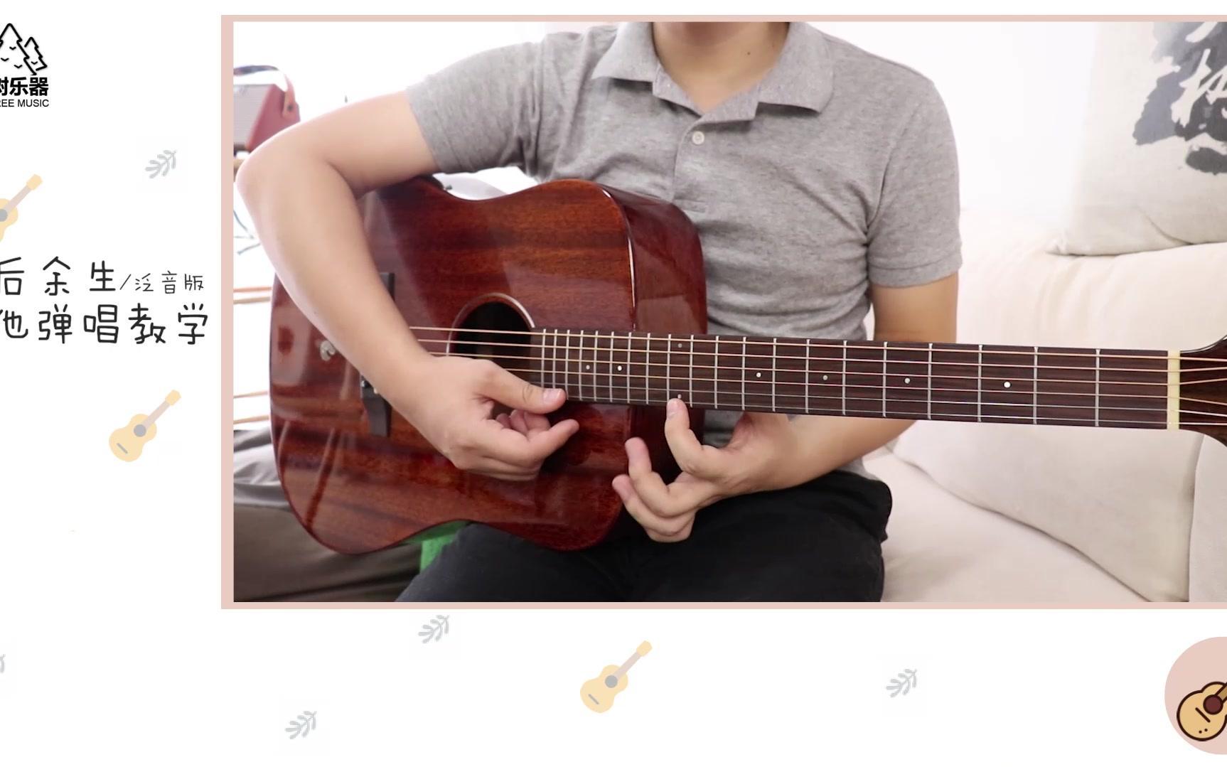 《往后余生》超还原泛音版-吉他弹唱翻唱-吉他教学-大树乐器-拿火吉他