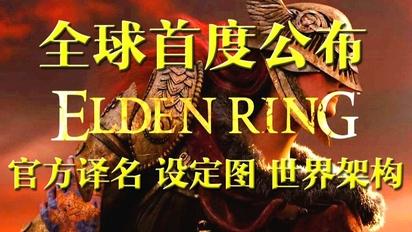 【龍崎】全球首發《ELDEN RING》世界觀背景、角色原畫、中文官方名、發售進度