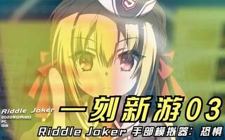 一刻新游03: Riddle Joker、手部模拟器:恐惧发售[2020评测][视频]