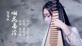 【琵琶】烟花易冷,中国风琵琶曲