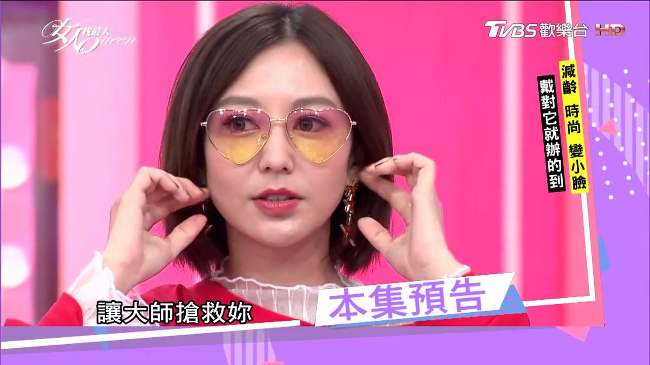 女人我最大 20170522 戴對墨鏡就能減齡 時尚又小臉