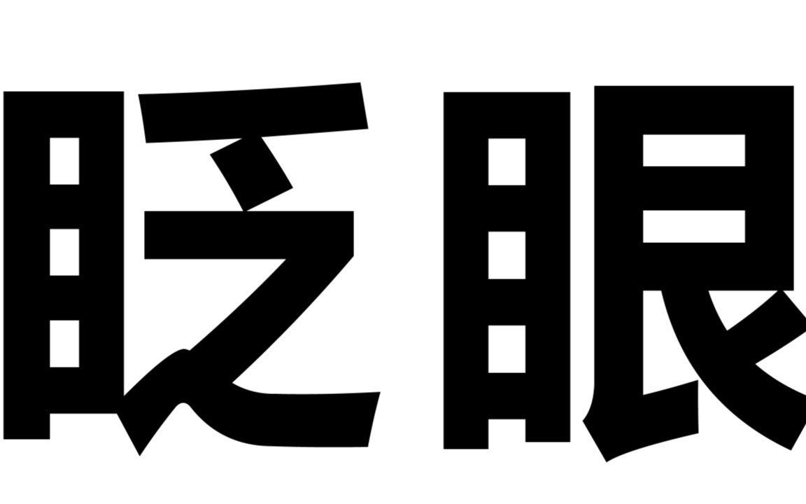战旗电视剧mp4_别眨眼丨直播丨战旗丨https://www.zhanqi.tv/jelly233