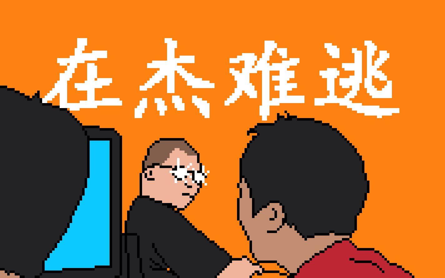 1986年发行的FC游戏《在杰难逃》(迫真)