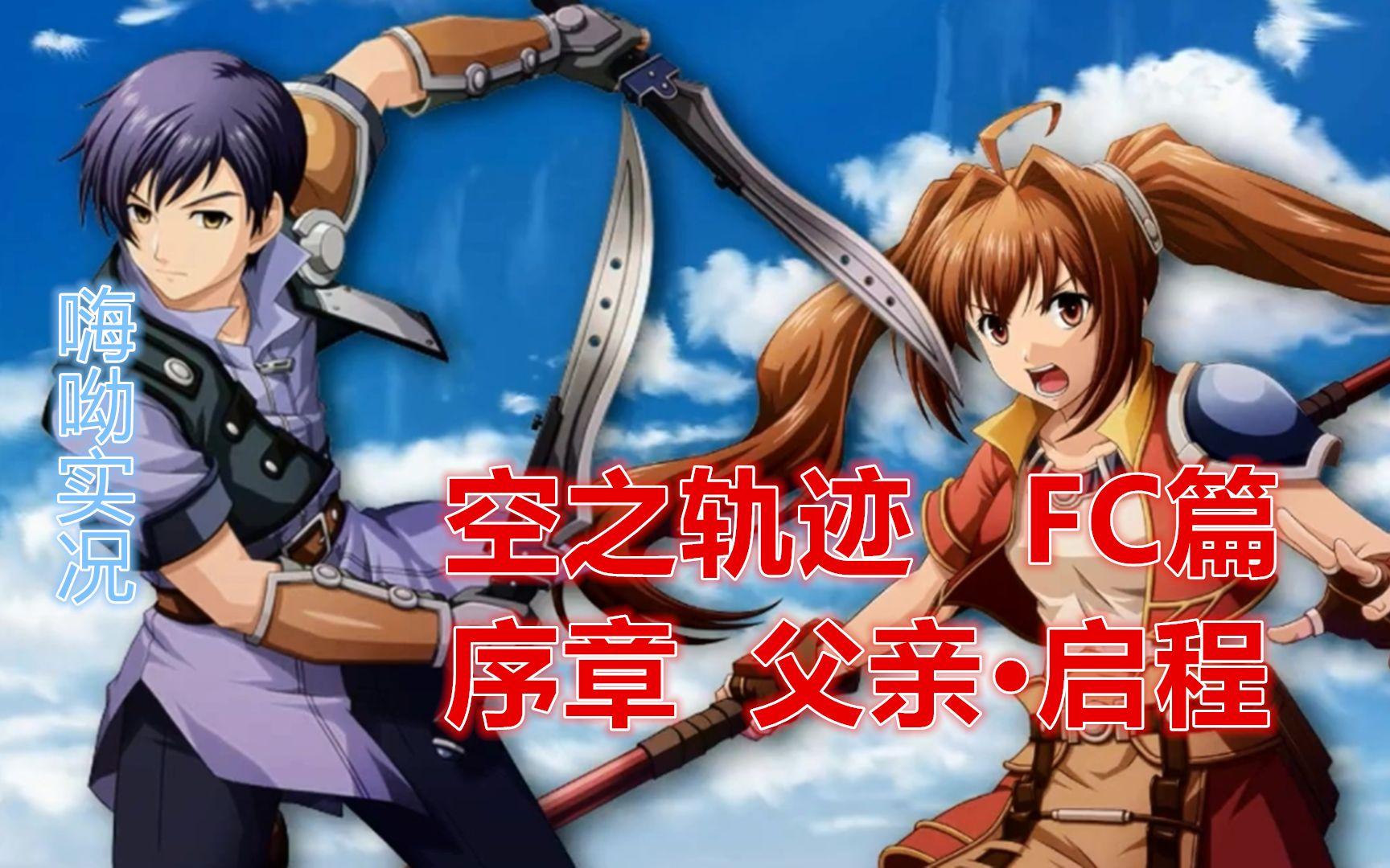 【嗨呦】《空之轨迹FC》语音版-序章 父亲·启程(洛连特篇)