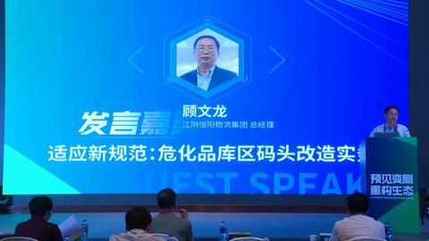 发言嘉宾:顾文龙 江阴恒阳物流集团 总经理