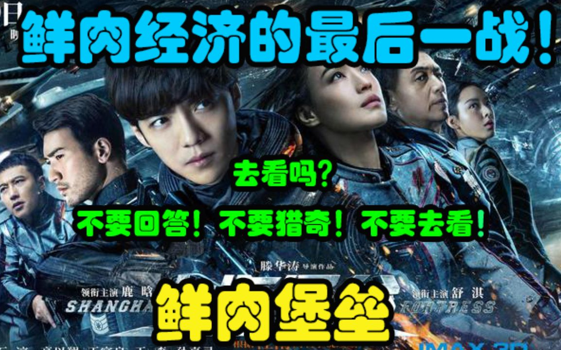 从市场角度分析,《上海堡垒》为何难逃票房扑街?小鲜肉经济真的结束了吗?【独树一帜25】
