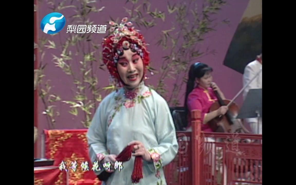 豫剧|牛淑贤演唱《洛阳桥》选段,花妈妈昨日来对我言讲~