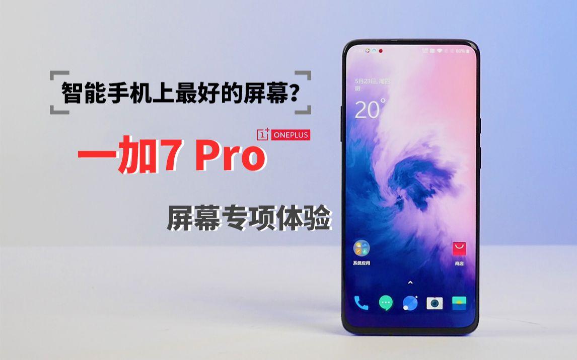 智能手机上最好的屏幕?一加7 Pro屏幕专项体验