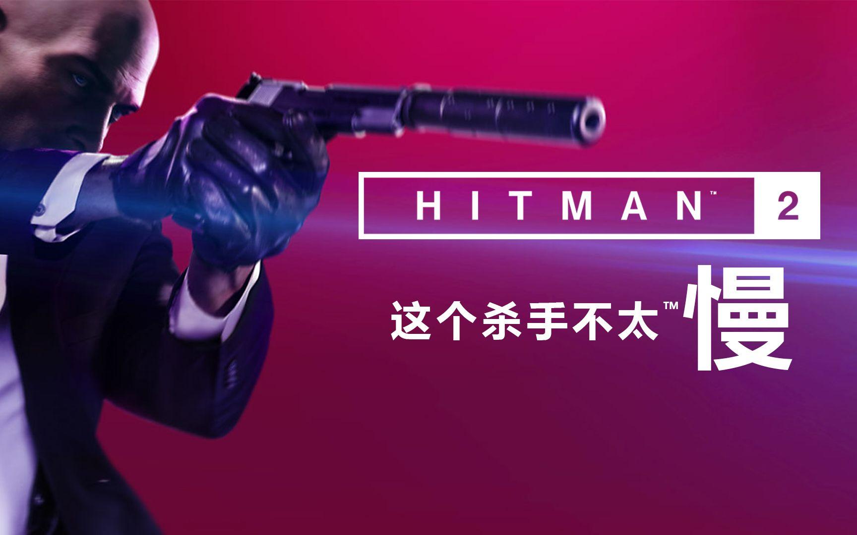 HITMANTM2 全关卡速通 无解说
