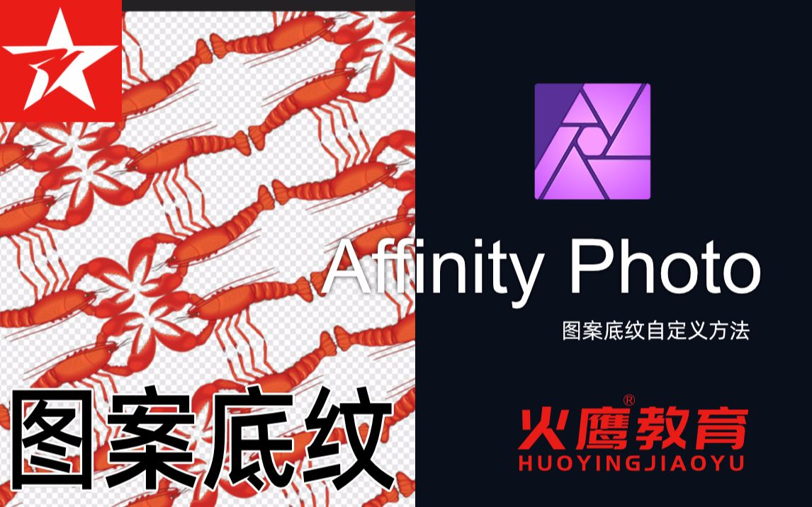 68Affinity Photo图案底纹自定义方法