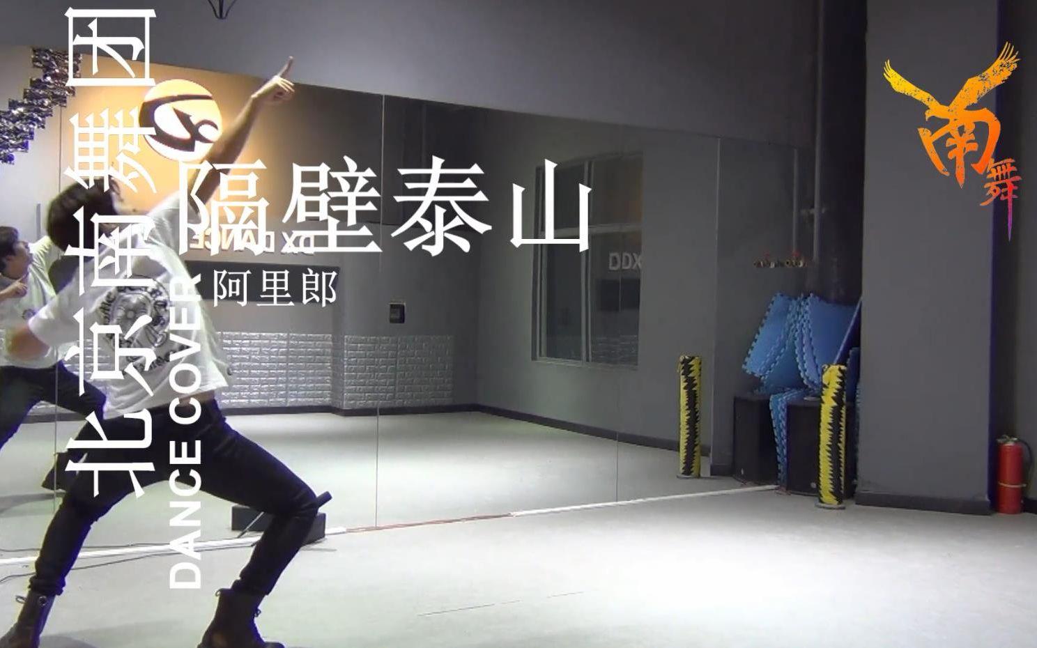 【南舞团】隔壁泰山 阿里郎 中文舞蹈分解教学 练习室(上)