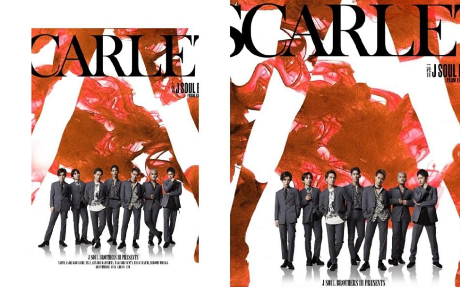 三代目 j soul brothers scarlet