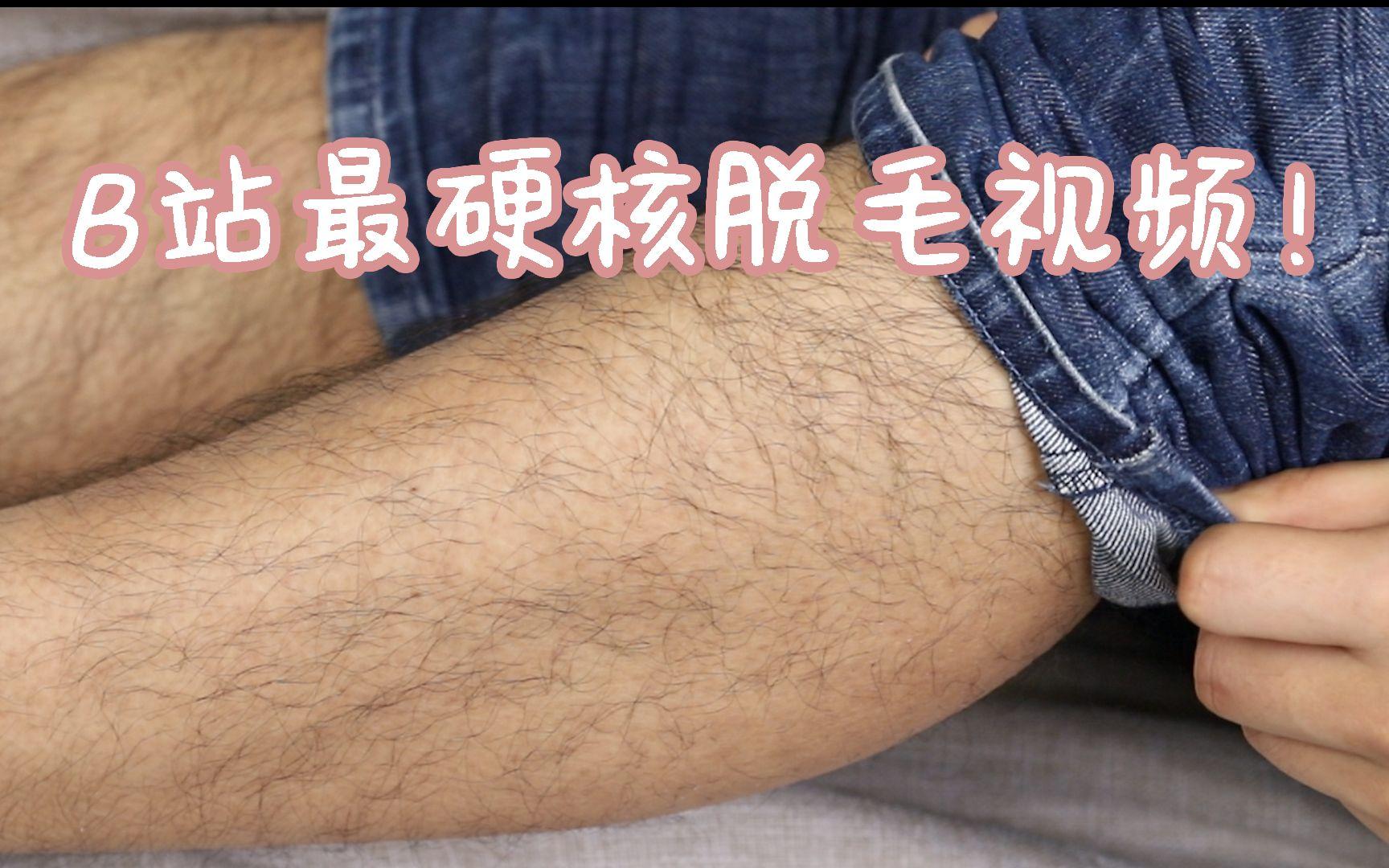 美妆界的泥石流!给男人脱腿毛,四款脱毛仪真人实测!