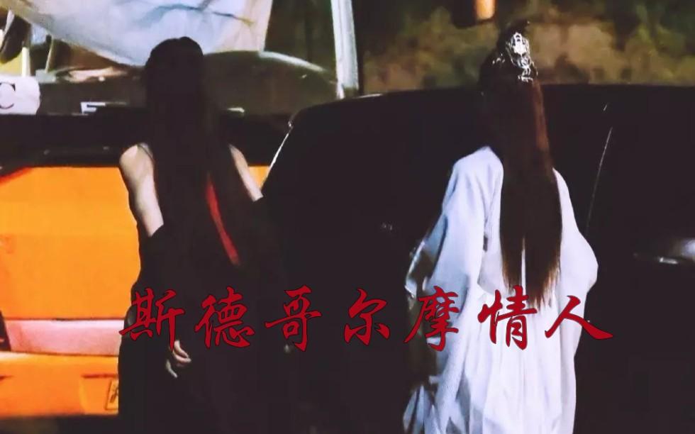 冷面仙督的小逃妻 黑化 囚禁 【蓝忘机×魏无羡】【陈情令】