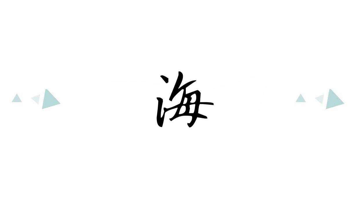 【一起练字】:#手写教程#每日一更《千字文》海杭州园林设计事务所图片