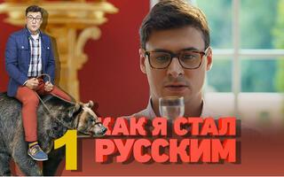 【俄剧/爆笑】我是如何成为俄罗斯人的 01 中俄双语字幕