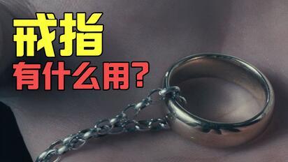 【专题解惑!】魔戒除了让人隐形,到底还有什么作用?(5/12)