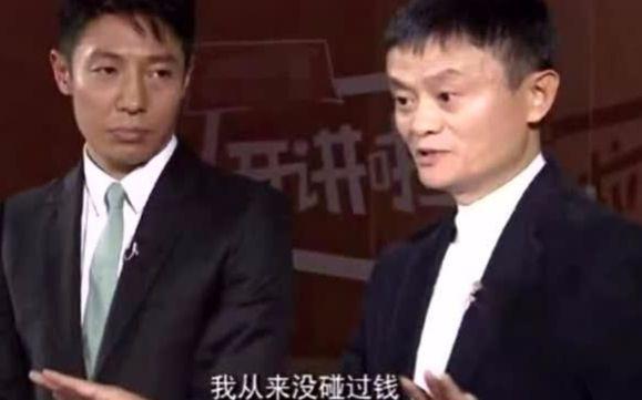 马云:我对钱没有兴趣;撒贝林:其实北大还可以,马马虎虎;我:我听着呢,你俩继续……【Adobe橙汁】