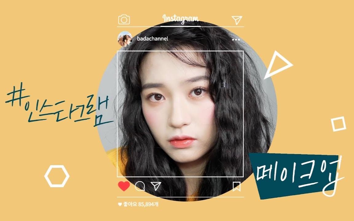 【韩国美妆】柠檬味的ins自拍妆容分享 | BADACHANNEL