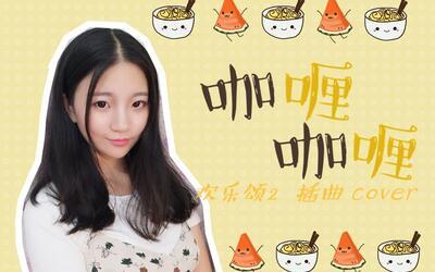 【Mukyo木西】咖喱咖喱(欢乐颂2插曲cover)_翻