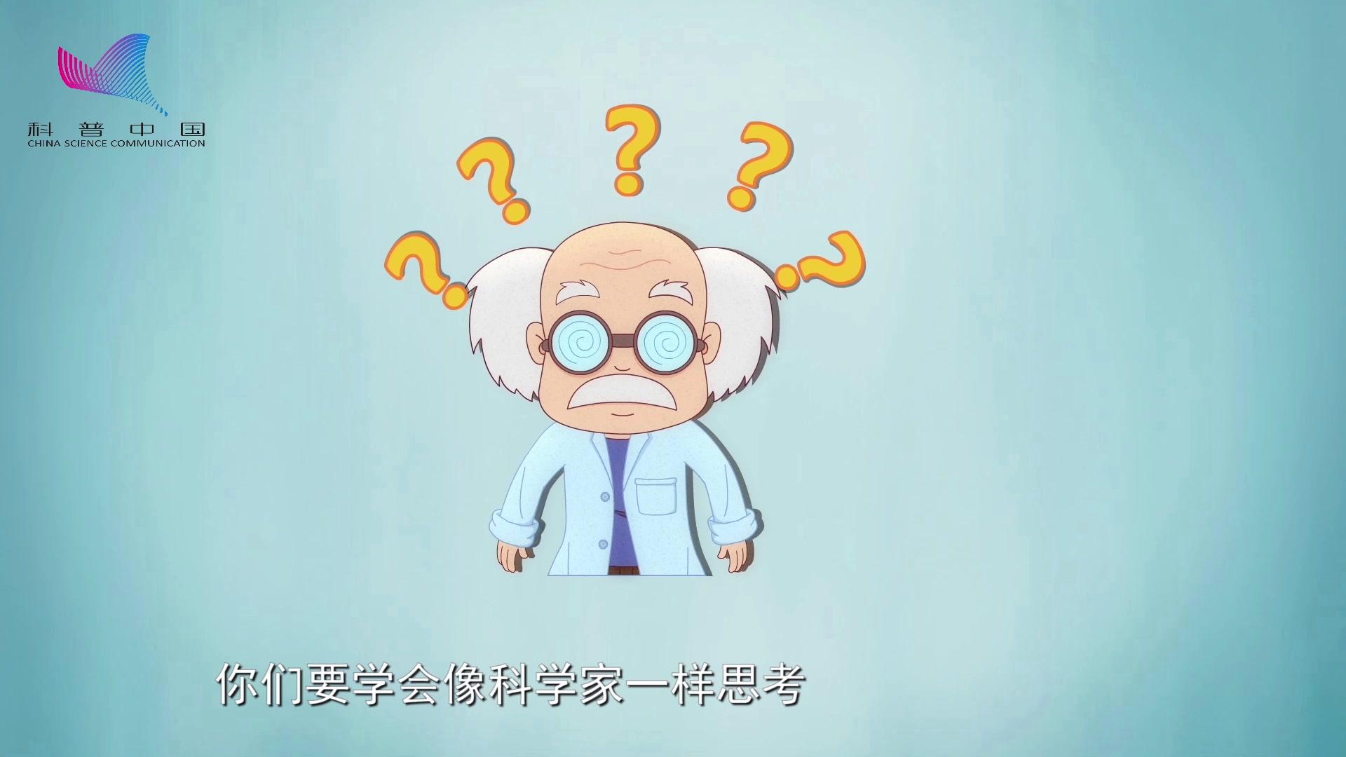 科普中国之阿U学科学 第32集 如何像科学家一样思考