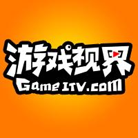 游戏视界GAMEITV
