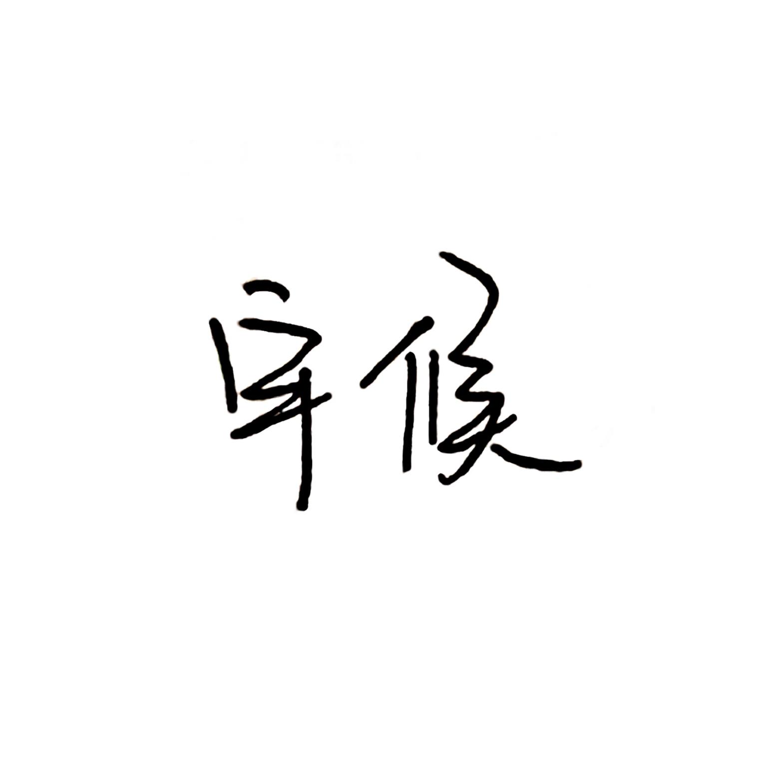 【易烊千玺】20171128生日会-talk+ 你的爱>多视角精剪【守候站】