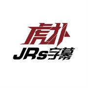 虎扑JRs字幕