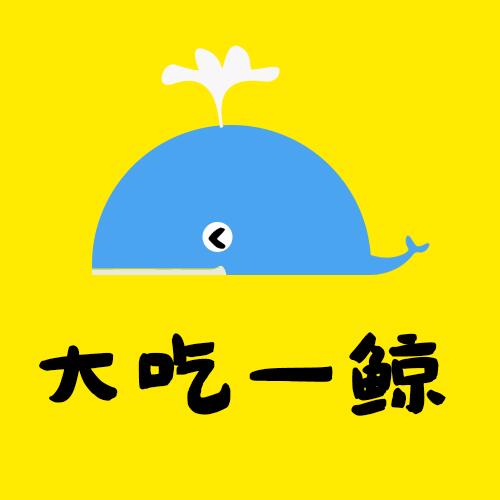 大吃一鲸冷知识视频