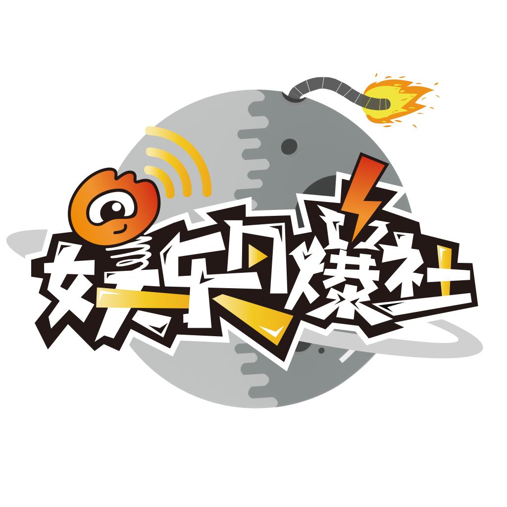 新浪娱乐日爆社