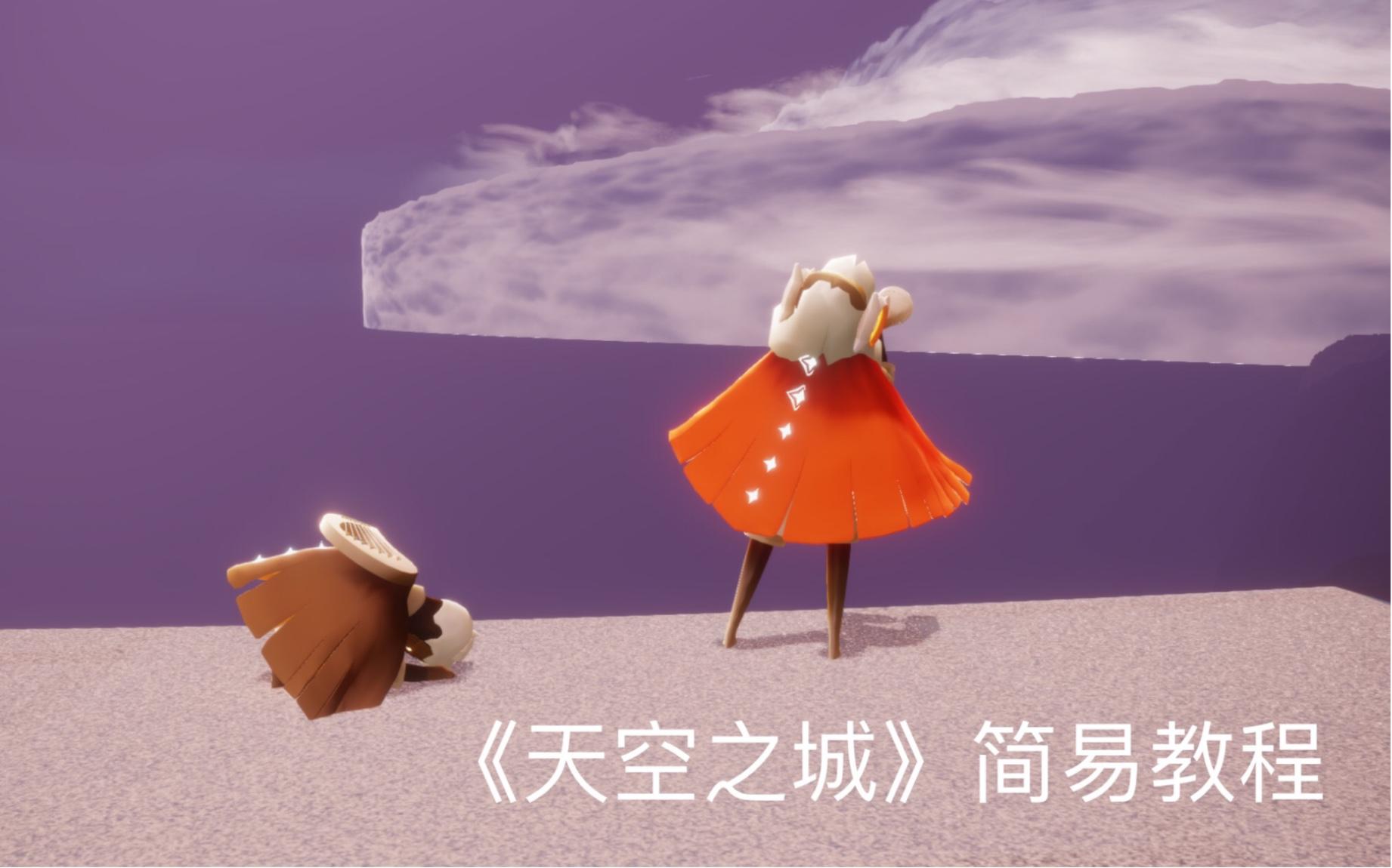天空 之 城 简谱 版